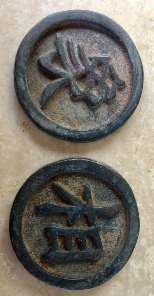 Antique Bronze Chinese Chess Set, Xiang Qi