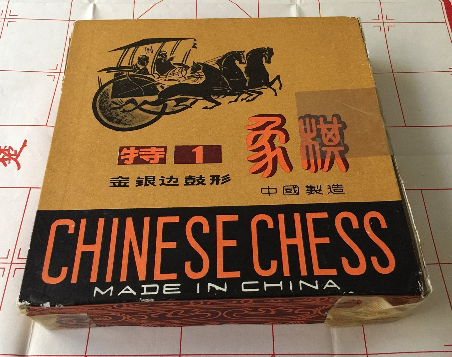 Wooden Chinese Chess Set, Xiang Qi